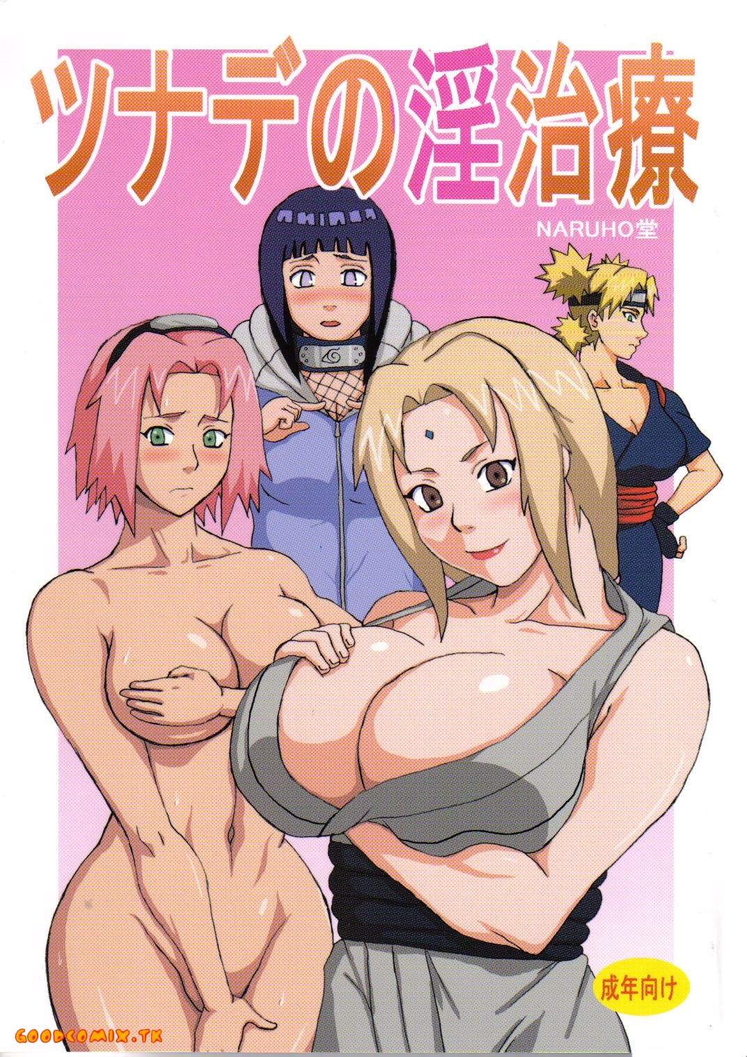 Tsunade's Sexual Therapy-01_0001