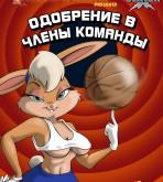 Looney Tunes — [Drah Navlag][VerComicsPorno] — Lola Bunny En Aprobar Para El Equipo — [RUS] — Одобрение в Члены Команды