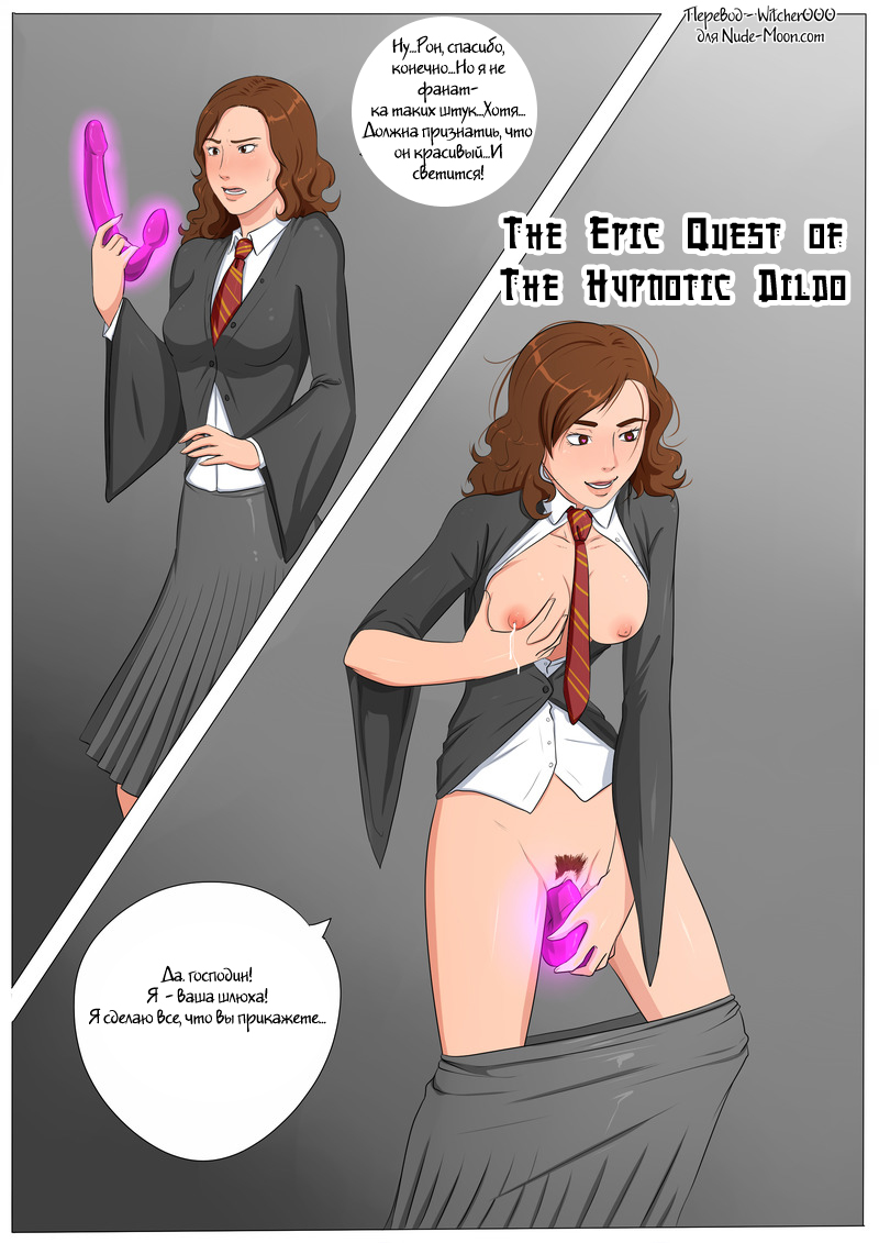 The Epic Quest of The Hypnotic Dildo (RUS) - 001