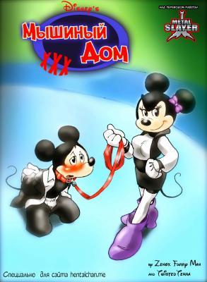 surefap.org__House-of-Mouse-XXX-RUS-000-Cover_Gotofap.tk__3319789950_436730102.jpg