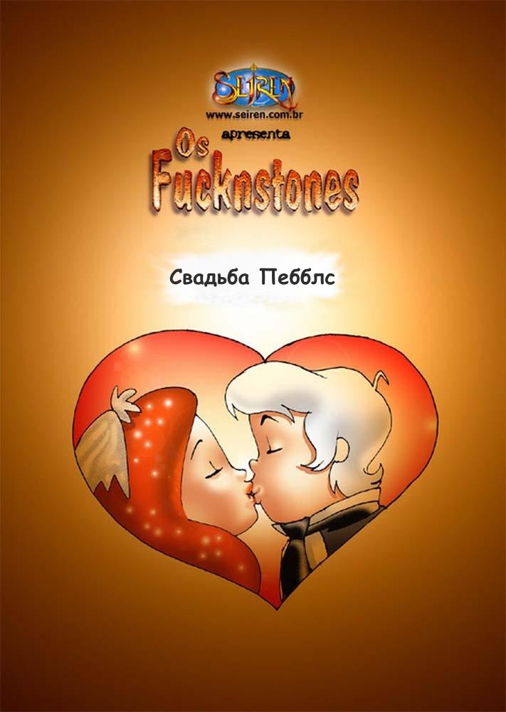 SureFap xxx porno The Flintstones - [Seiren] - Os FucknStones Capter 2 - O Casamento de Prechita - Свадьба Пебблс