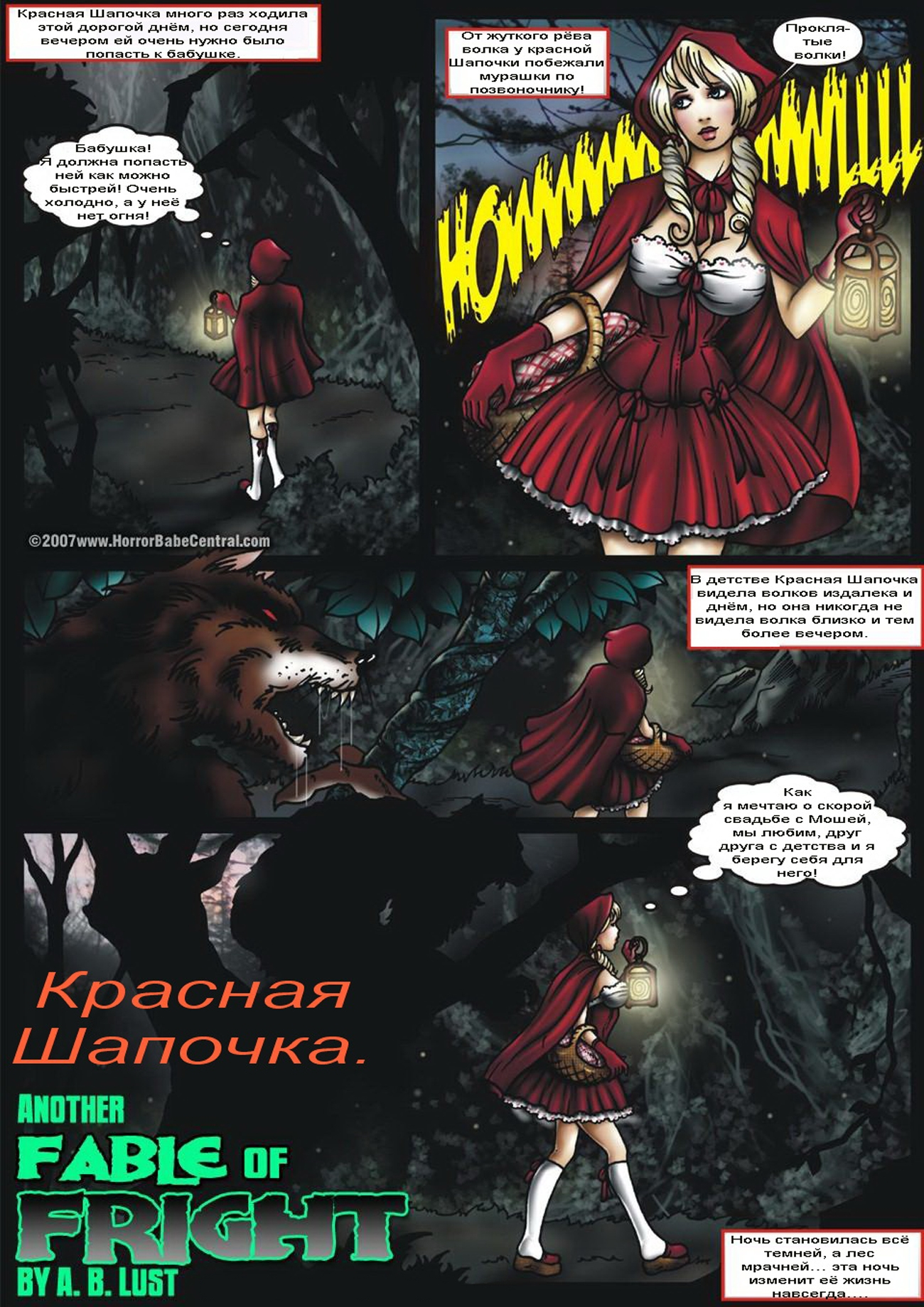 SureFap xxx porno Little Red Riding Hood - [A.B. Lust] - Another Fable Of Fright - Иная Басня Испуга