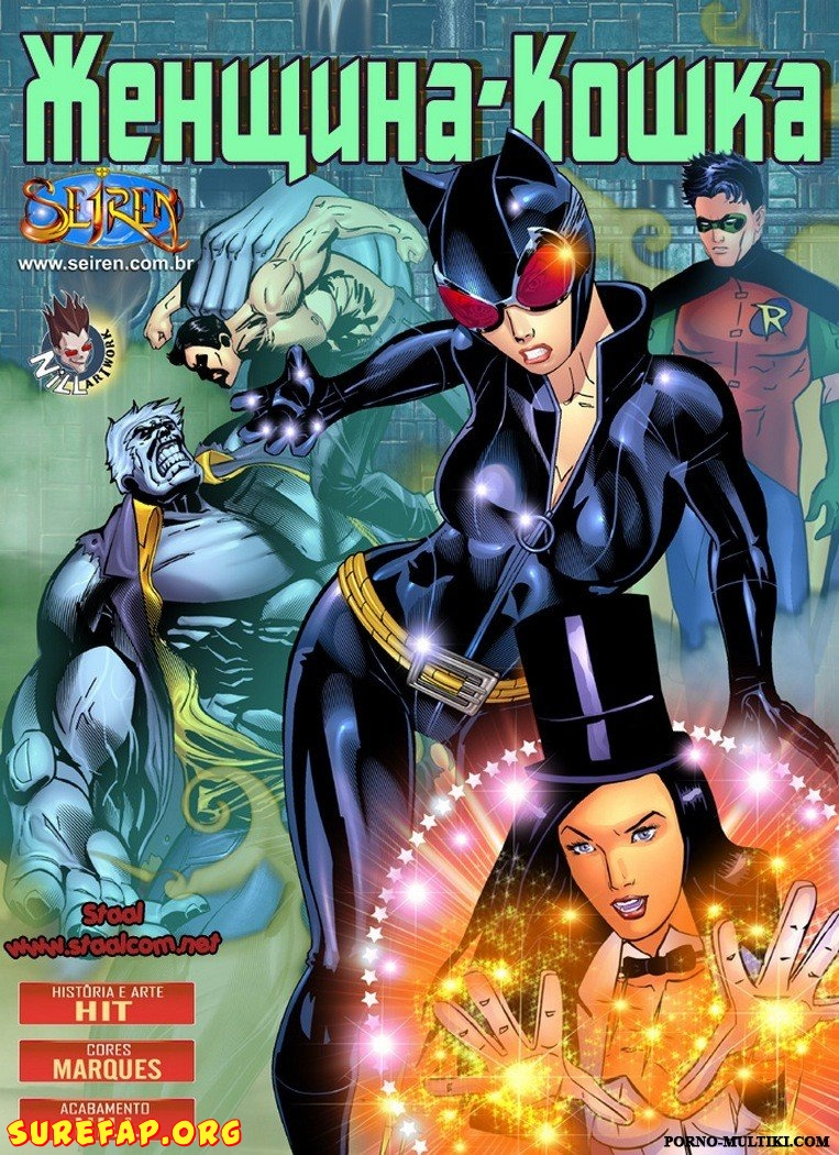 SureFap xxx porno Batman - [Seiren] - Catwoman - Женщина-Кошка