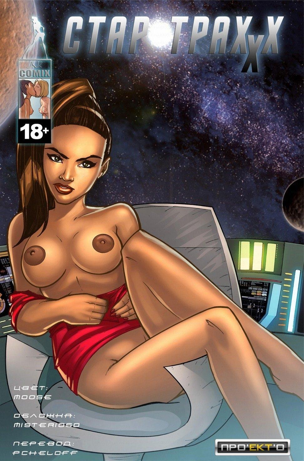 SureFap xxx porno Star Trek - [JKRcomix] - Star Trexxx
