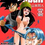 Dragon Ball - [Yamamoto] - Black, Mirai No Hero o Taosu! Teisou Na Kanojo Ga Gisei Ni!
