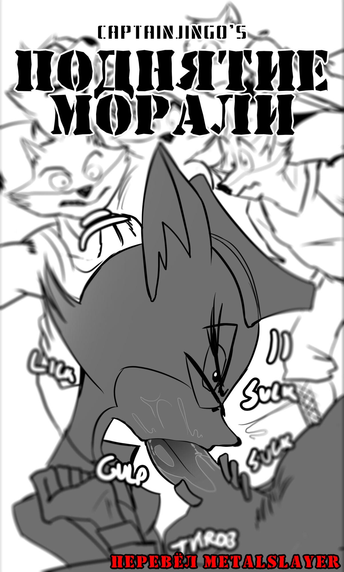 SureFap xxx porno Squirrel and Hedgehog - [Captainjingo] - Boosting Morale